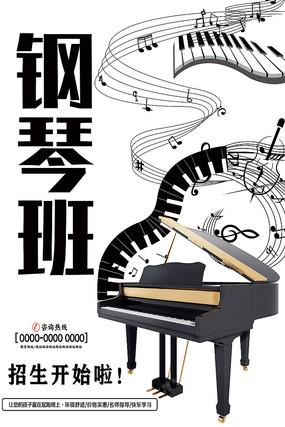 钢琴广告海报