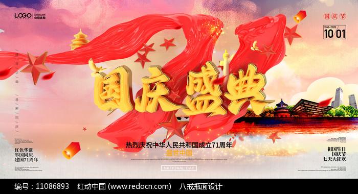国庆盛典71周年海报图片