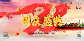 国庆盛典71周年海报