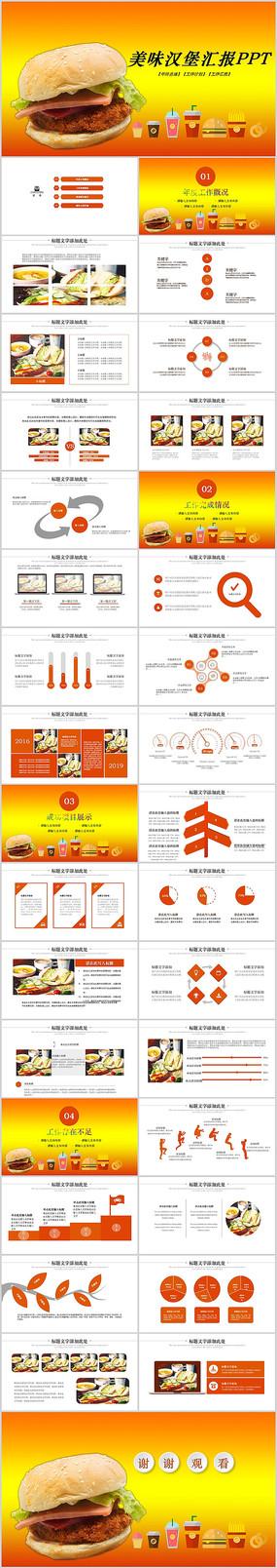 汉堡包西式快餐汉堡宣传ppt
