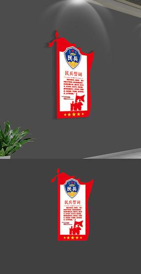 红色民兵誓词民兵文化墙