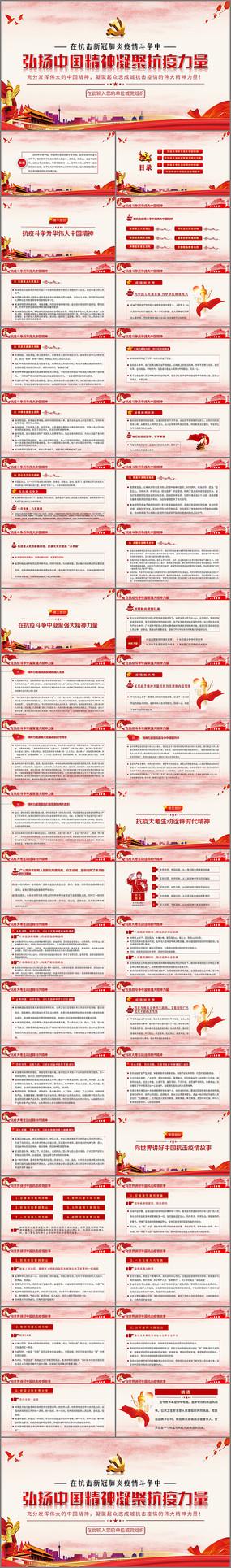 弘扬中国精神凝聚抗疫力量党员微党课ppt