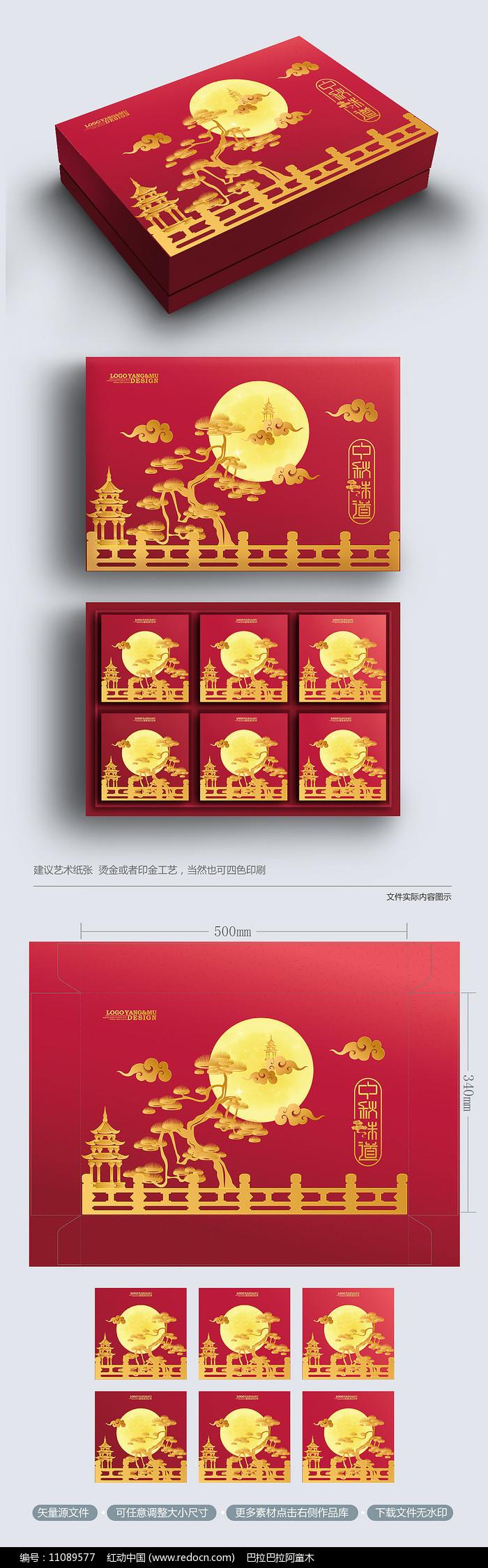华丽高端中秋月饼包装礼盒设计图片