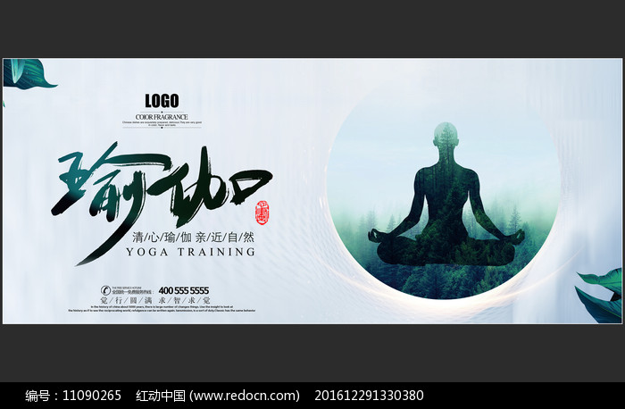 瑜伽健身宣传展板图片