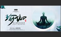 瑜伽健身宣传展板
