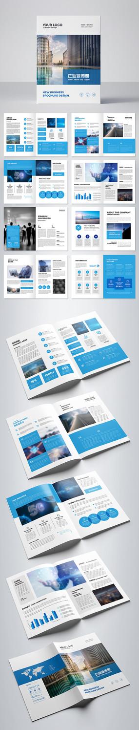 简约集团科技企业宣传册设计模板