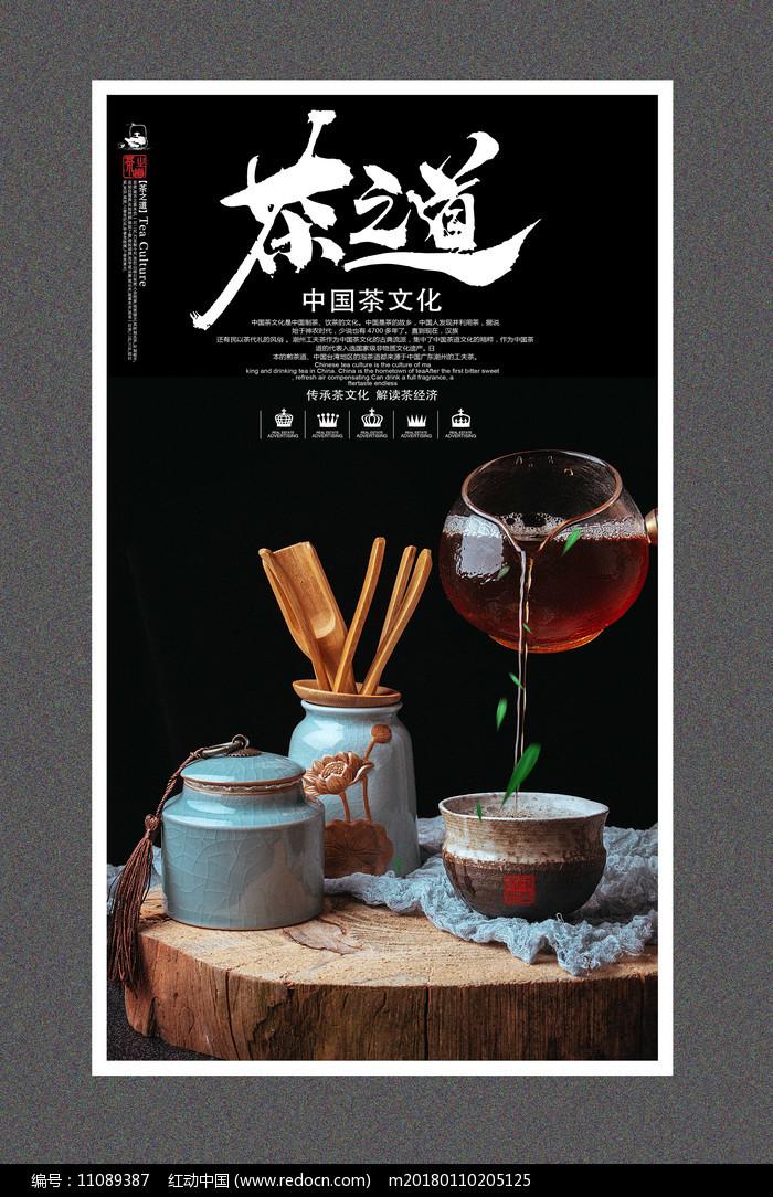 简约中国茶文化海报设计