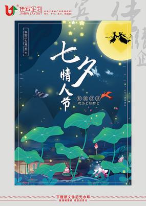 浪漫七夕海报设计