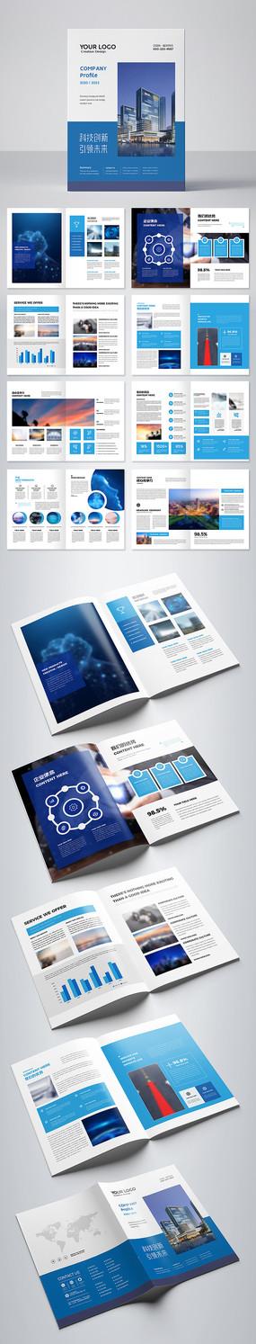 蓝色画册企业画册公司画册产品宣传册模板
