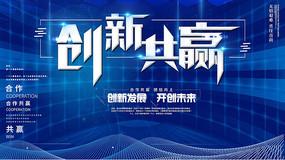 蓝色科技创新共赢企业文化海报