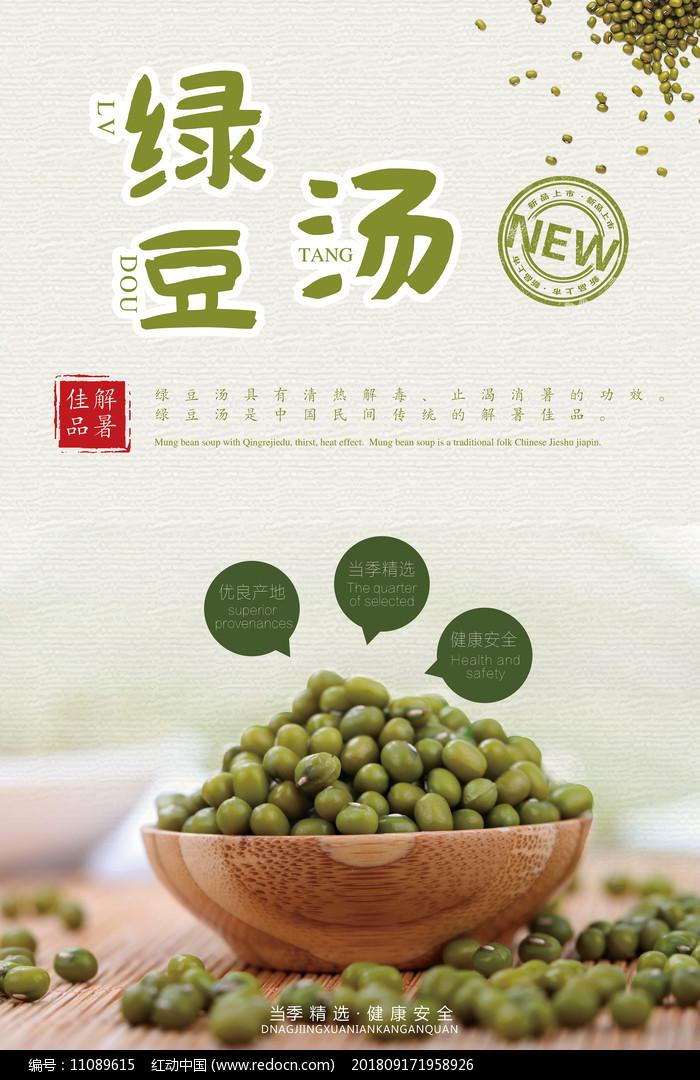 绿豆汤新品宣传海报图片