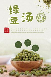 绿豆汤新品宣传海报