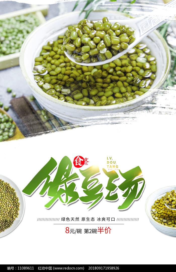 绿豆汤饮品促销海报图片