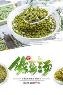 绿豆汤饮品促销海报