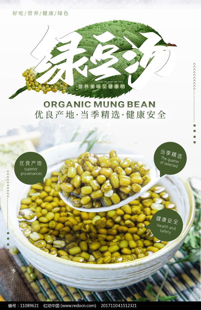 绿色食品绿豆汤海报图片