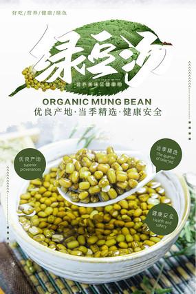 绿色食品绿豆汤海报