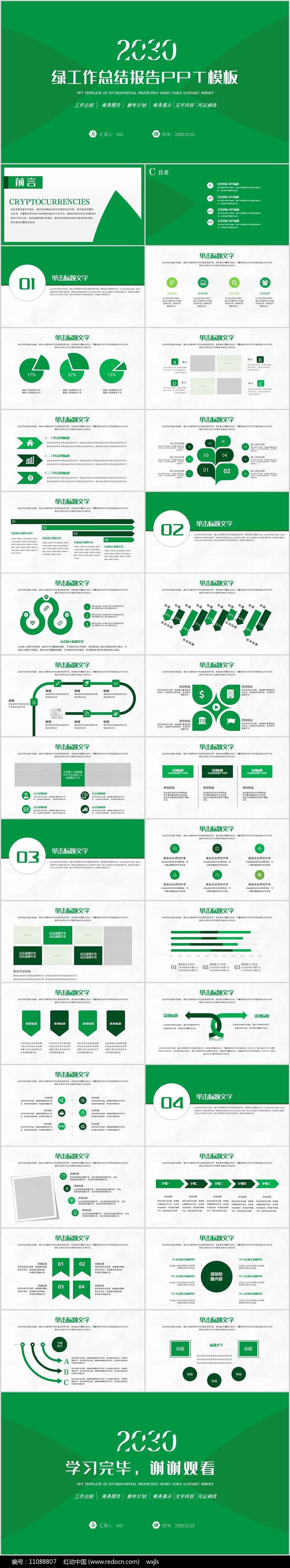绿色树叶商务通用年终工作总结PPT模板图片