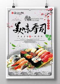 美味寿司美食海报设计