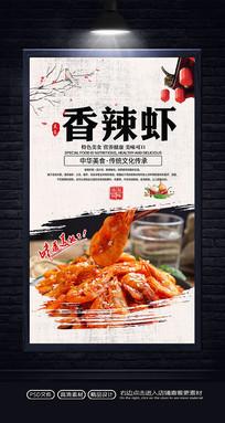 美味香辣虾海报设计
