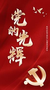 庆祝建党宣传海报设计