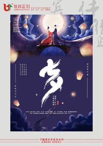 七夕海报创意设计