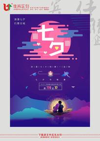七夕节创意海报