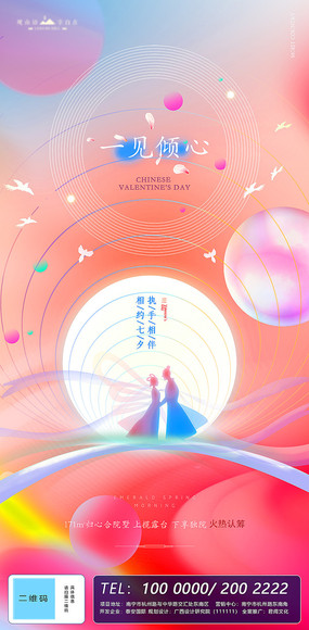 七夕节日地产海报
