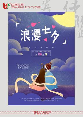 七夕浪漫海报设计