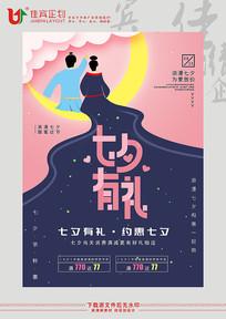 七夕有礼海报