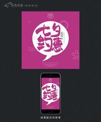 七夕约惠艺术字体设计