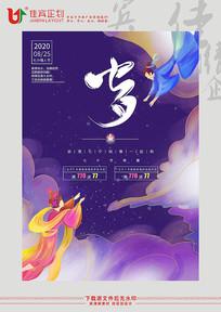 七夕主题相约海报