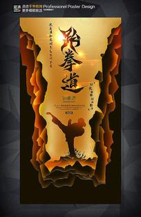 跆拳道假期招生宣传海报