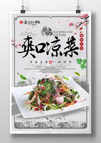 爽口凉菜美食海报设计