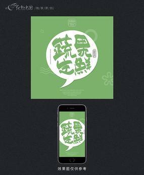 蔬果生鲜艺术字体设计