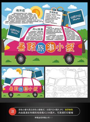 暑假旅游旅行暑假生活小报手抄报