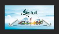 苏州旅游海报