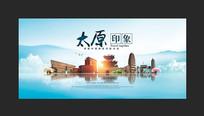 太原旅游海报