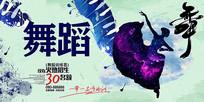舞蹈广告招生海报
