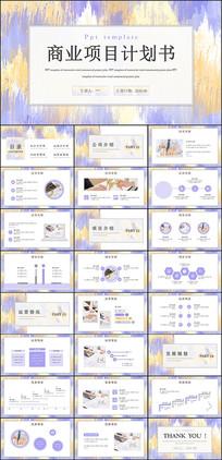 小清新商务项目计划书PPT模板