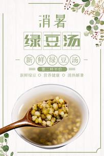 消暑绿豆汤促销海报