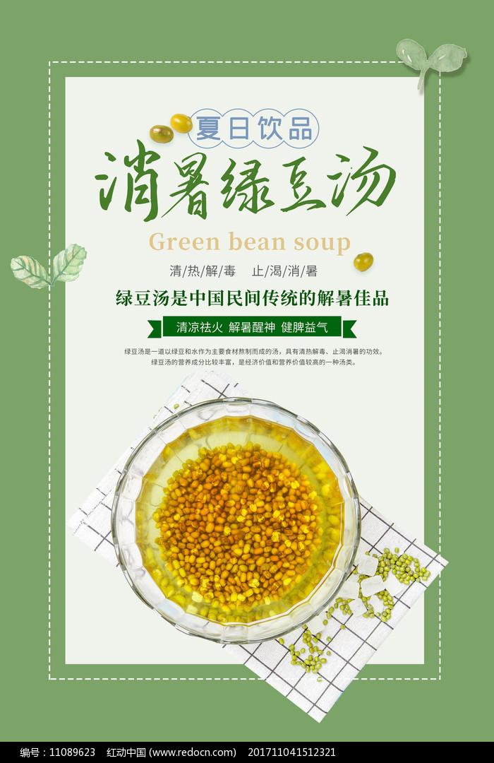 消暑绿豆汤饮品海报图片