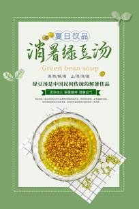 消暑绿豆汤饮品海报