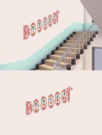校园道德讲堂德智体美劳楼梯走廊文化墙