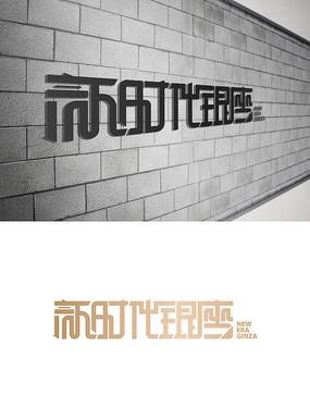 新时代logo房地产logo房地产变形