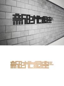 新时代银座字体设计房地产logo设计