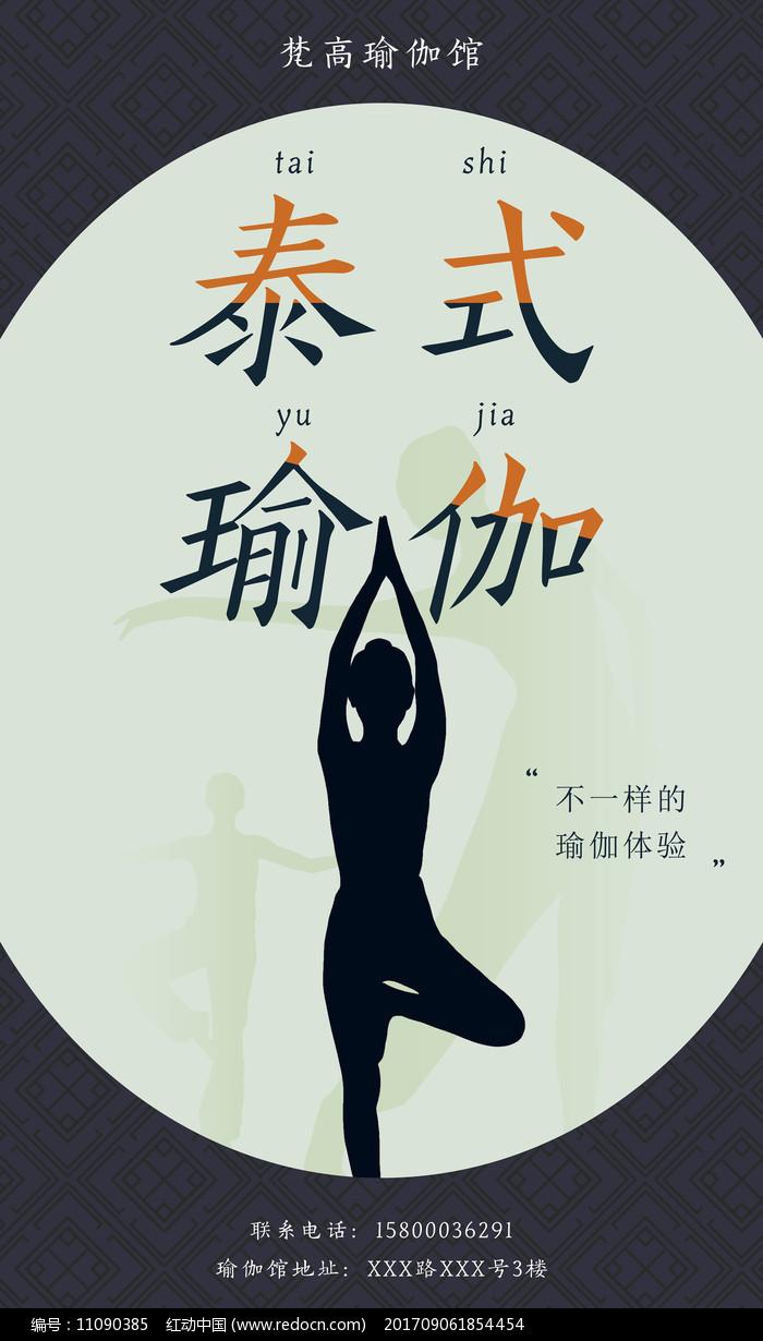 瑜伽宣传海报设计图片