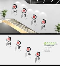 学校励志标语过道楼梯装饰墙