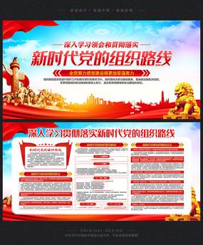 学习党的组织路线宣传栏