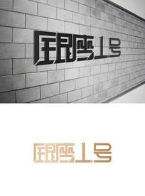 银座1号logo设计