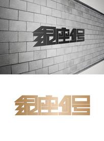 银座字体变形1号字体logo设计